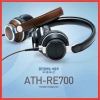 [오디오테크니카] ATH-RE700 밀폐형 중고음재생헤드폰