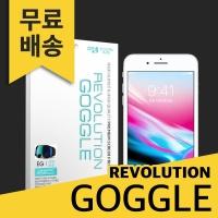 (1+1) 레볼루션고글 시력보호 액정필름 아이폰8플러스