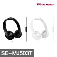 파이오니아 고음질 헤드폰 SE-MJ503T (통화마이크내장)
