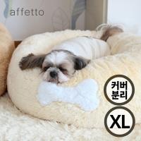 아페토 (커버분리형) 럭셔리 도넛방석- 아이보리 XL