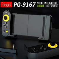아이폰/안드로이드 스마트폰 컨트롤러 iPEGA PG-9167