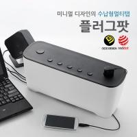 수납형 멀티탭 정리함 플러그팟 [PLUG POT]