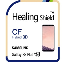 S8 플러스 하이브리드 3D 액정(케이스용)2매+후면 1매
