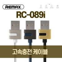 리맥스 고속 충전 케이블 RC-089i 블랙 8핀