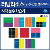 러닝리소스 불투명 사각분수학습기(LR0619)