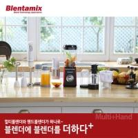 블렌타믹스 블렌더 믹서기 핸드블랜드 세트 JSK17005+JSK17006