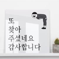 ce748-아크릴액자_감사합니다꾸벅중형