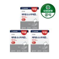 [유한양행]해피홈 휴대용 손소독제겔 50개입 3개