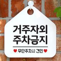 휴무 안내판 오픈 팻말 068거주자외주차금지 오각20cm