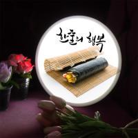 nc823-LED액자25R_한줄의행복김밥