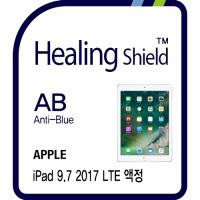 아이패드 9.7 2017 LTE 블루라이트차단 필름 1매