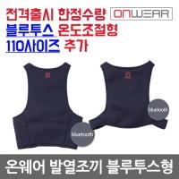 2018년 신형 온웨어 슬림핏 블루투스 온도조절 발열조끼