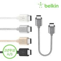 벨킨 USB-C to USB-C 충전 케이블 15CM F2CU041bt06IN