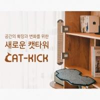 [원룸공간활용 GOOD! 고양이캣타워 캣킥] DIY 캣폴 켓타워 친환경 인증