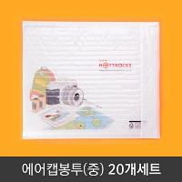 [무료배송] 에어캡 봉투(중) -20개세트 (택배 안전봉투)