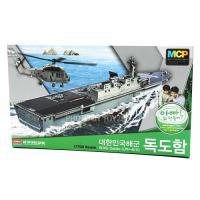1-700 대한민국해군독도함 MCP(멀티컬러키트)(14216)