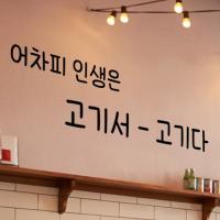 ie528-고기서고기다손글씨_그래픽스티커