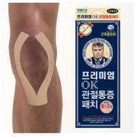 프리미엄 OK관절통증 동전패치(8+리필2매)