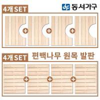 편백나무 원목발판 소형 4개세트 DF640758