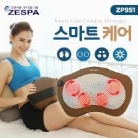 스마트 케어 쿠션마사지기 -ZP951-