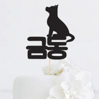[인디고샵] 강아지 이름 맞춤 케이크토퍼