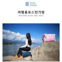 [무배] 아트라인 보스턴백/보스턴 가방