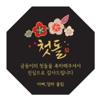 [인디고샵] 먹물 꽃 첫돌 맞춤라벨