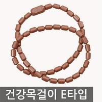 [힐링스톤] 오리지널 건강목걸이 E  (HS-502E)  원적외선건강목걸이 근육피로회복 남녀공용 선물용으로 인기