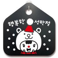 크리스마스알림판_곰돌이 행복한 성탄절