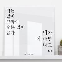ie332-아크릴액자_귀한사람중형