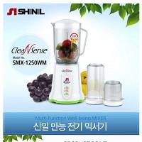 신일 웰빙 다기능 믹서기 SMX-1250WM