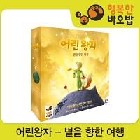 [행복한바오밥] 어린왕자-별을 향한 여행 [보드게임/파티게임/두뇌게임]