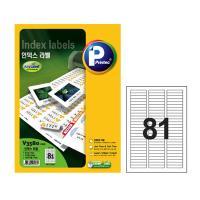 [프린텍] V3580-100_인덱스/81칸/100매