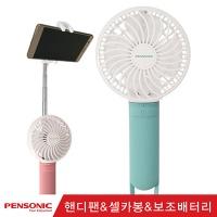 PENSONIC 핸디형 선풍기 셀카봉 보조배터리 PHF-1000