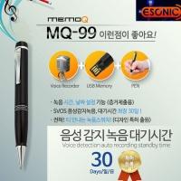 [휴대용펜녹음기]MQ-99(8GB)/녹음기/어학학습 ..강의회의고음질,보이스레코더..