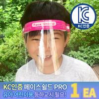 어린이용 페이스쉴드 PRO 안면 보호 투명 마스크 핑크