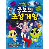 신비아파트 공포의 초성게임 / 3세이상 한글