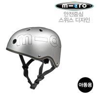 마이크로 킥보드 헬멧 메탈릭실버 M
