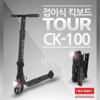 레이센 접이식 킥보드 Tour CK-100