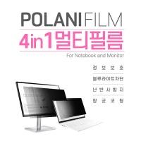 POLANI 4in1 멀티필름 17.3