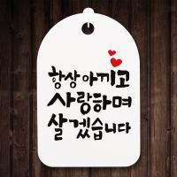 캘리안내간판(30)_096_항상 아끼고 사랑하며