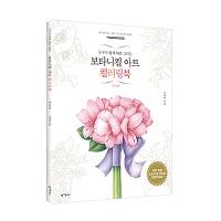 [무료배송] 보타니컬 아트 컬러링북 - 부케 편