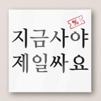cr529-아크릴액자_지금사야제일싸요(중형)