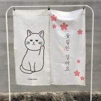 [시바스대갈] 일본식 출입구 노렌 문가리개 (42x90)