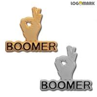 오케이부머(OK BOOMER) 뺏지
