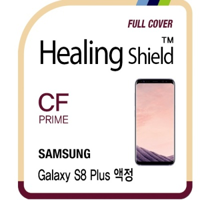 갤럭시S8 플러스 프라임 보호필름 1매(풀커버용)
