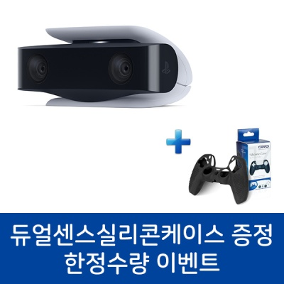 PS5 HD 카메라 (EVENT 수량한정)