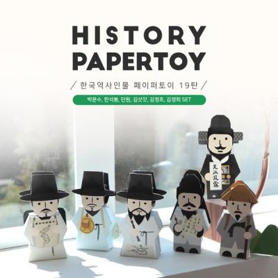 한국역사인물 페이퍼토이 19편_박문수 외 5인