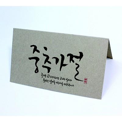 캘리그라피추석카드 CN-1324중추가절
