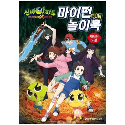 신비 더블X 6개의 예언 마이펀  캐릭터 도감